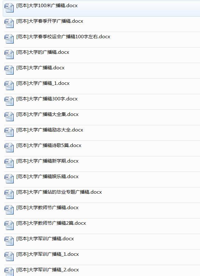 大学校园广播稿大全集