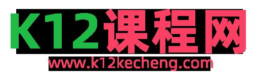 K12课程网-专注幼儿园和中小学教学教案PPT课件资料