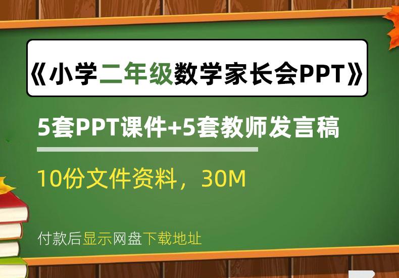 小学生二年级数学家长会ppt课件