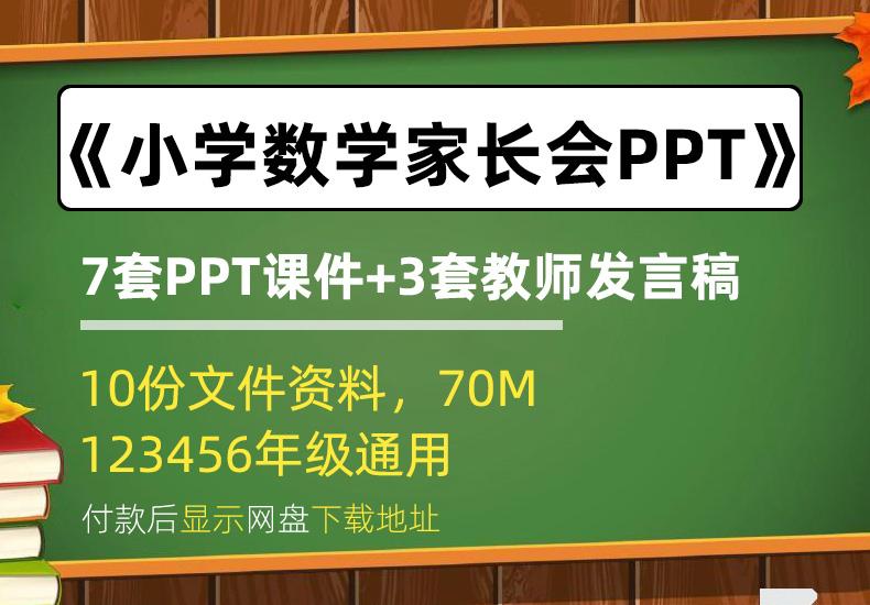 小学数学家长会PPT