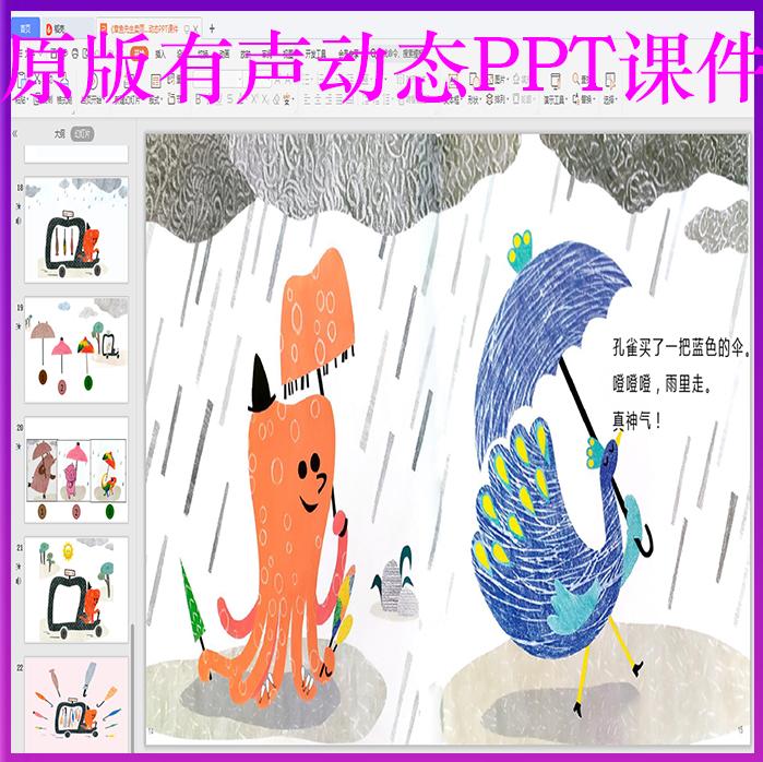 章鱼先生卖雨伞素材