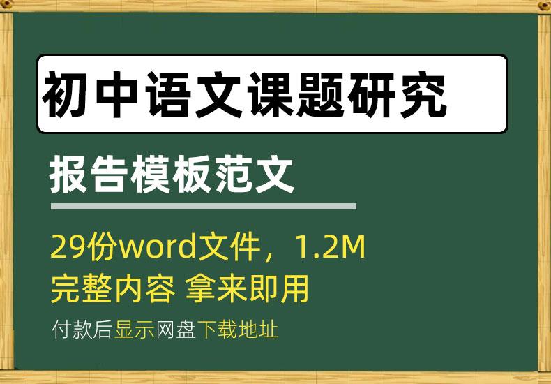 初中语文课题研究的题目有哪些