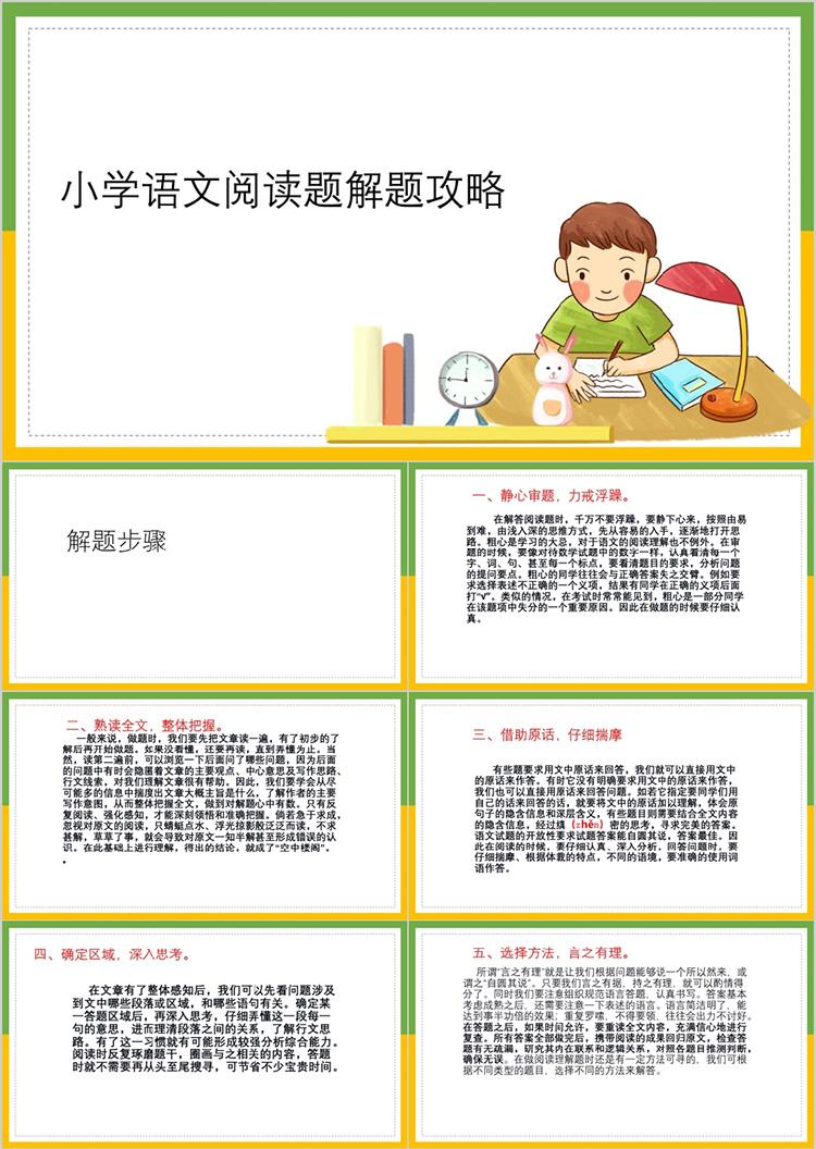 小学语文短文阅读理解答题方法