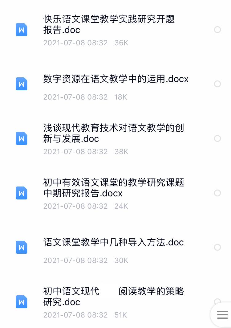 初中语文课题研究报告