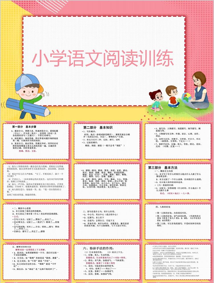 小学语文阅读理解答题技巧及例题
