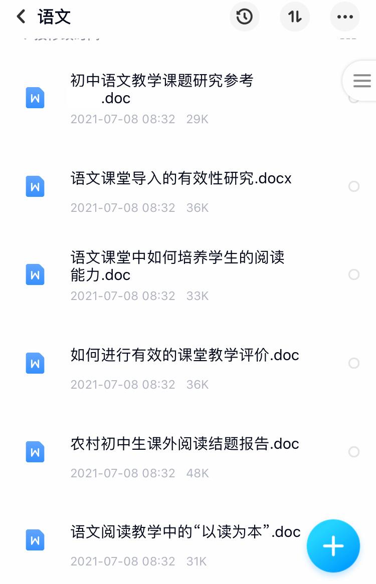 初中语文课题研究方案